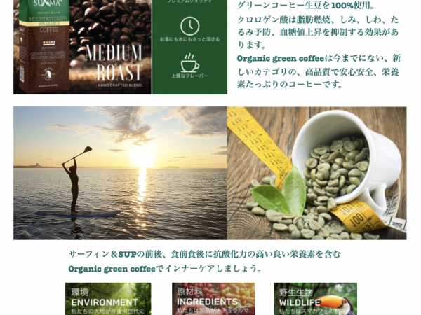 オーガニックグリーンコーヒー